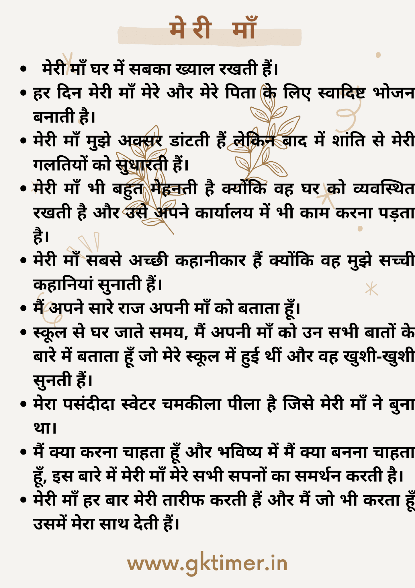 मेरी माँ पर निबंध | Essay on My Mother in Hindi | 10 Lines on My Mother in Hindi