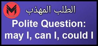 شرح قاعدة الطلب المهذب في اللغة الأنكليزية بأستخدام may I - can I - could I