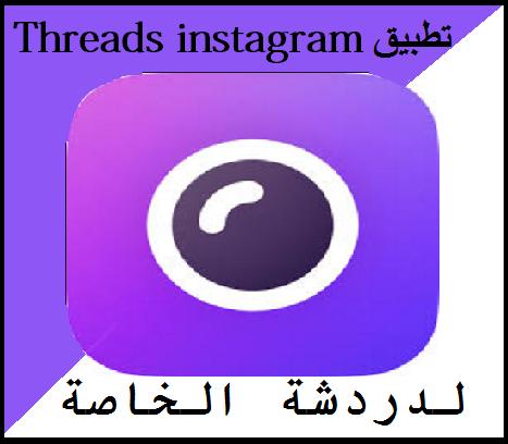 تحميل تطبيق Threads Instagram للدردشة أخر إصدار للأندرويد 2021