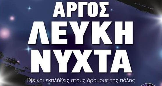 """Στις 30 Αυγούστου η """"Λευκή Νύχτα"""" στο Άργος - Παράταση ωραρίου λειτουργίας των καταστημάτων"""