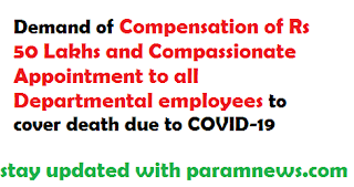 demand-of-compensation-of-rs-50-lakhs-and-compassionate-appointment