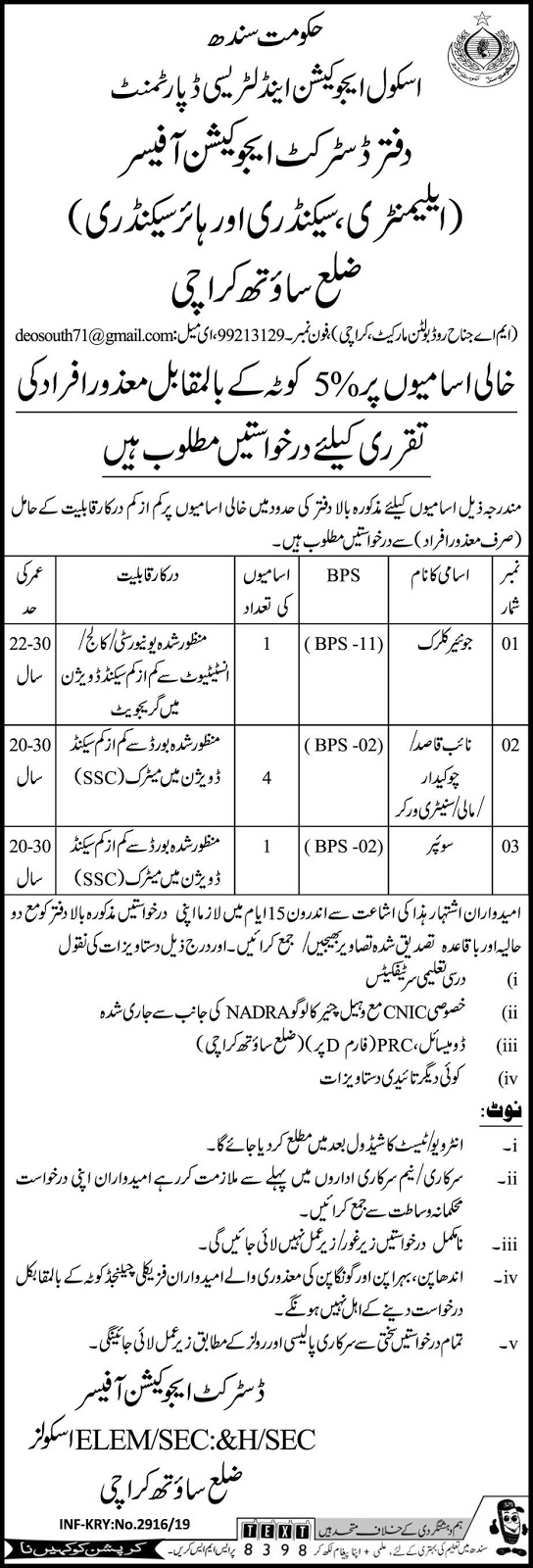 Office of The District Education Officer, Karachi Jobs 2019