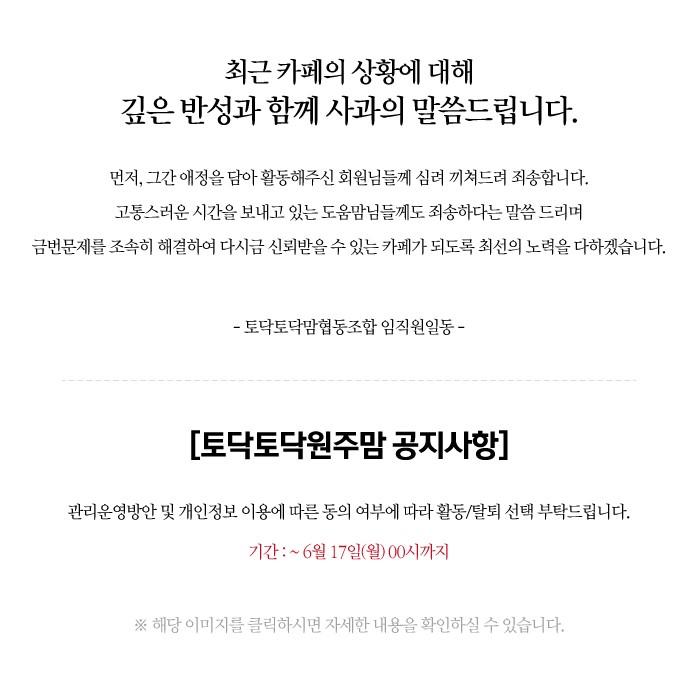 원주 토닥맘 사태 극단으로 치달아!
