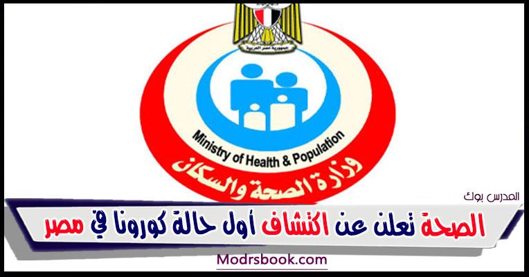 الصحة تعلن عن اكتشاف أول حالة كورونا في مصر