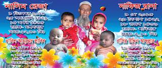 Nasir Uddin Abdulla -নাসির উদ্দিন আব্দুল্লাহ