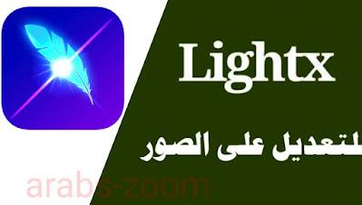 تحميل تطبيق Lightx محرر صور و اضافة تاثيرات رائعة لصورك