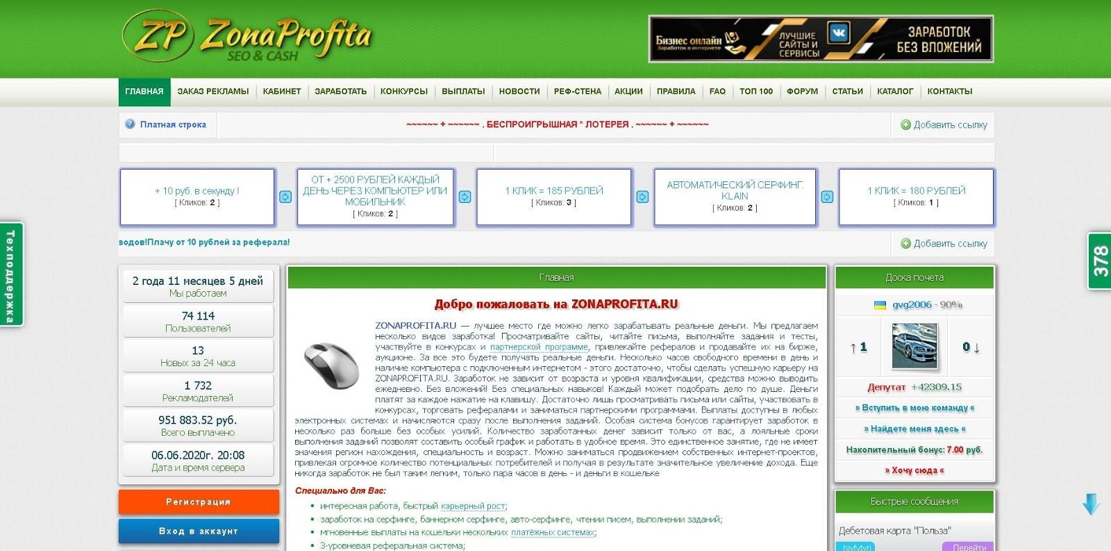 zonaprofita-glavnaya-stranicza
