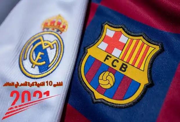 أغلى لاعب في العالم,أغلى اللاعبين في العالم,أغنى لاعب في العالم,أغلى نادي في العالم,أغلى 20 نادي في العالم,أغلى فريق في العالم,أغلى 10 لاعبين في العالم 2021,أغلى عشر أندية بالعالم,أغنى اللاعبين في العالم,أغلى الأندية في العالم,أغلى عشرة أندية كرة القدم في العالم,أغلى 10 أندية كرة القدم في العالم,لن تصدق أغلى أندية كرة القدم في العالم,اغلى اندية في العالم,أغنى 10 أندية في العالم,اغلى اللاعبين في العالم,اغلى عشرة اندية كرة قدم في العالم,أغلى الأندية العربية,أغلى نوادي في العالم
