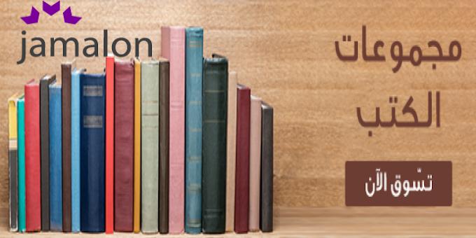 كوبون Jamalon بخصم 10% على كل الكتب حتى اخر يوليو