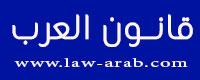 قانون العرب