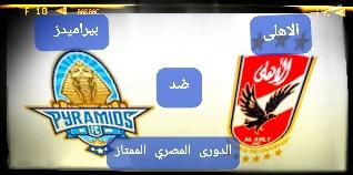 الدورى المصري | الاهلي ضد بيراميدز