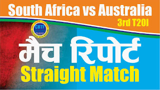 Today Match Prediction South Africa vs Australia 3rd T20 100% Sure