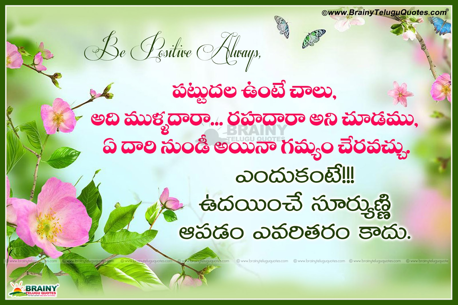 best telugu success quotes wallpapers with inspiring