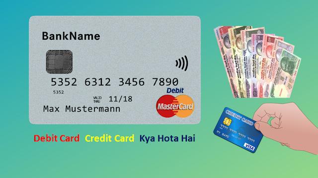 Debit-card-credit-card-kya-hota-hai-in-hindi
