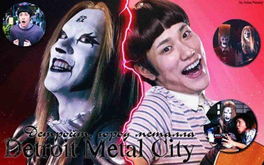 Detroit Metal City Live Action (2008) Sub Indo
