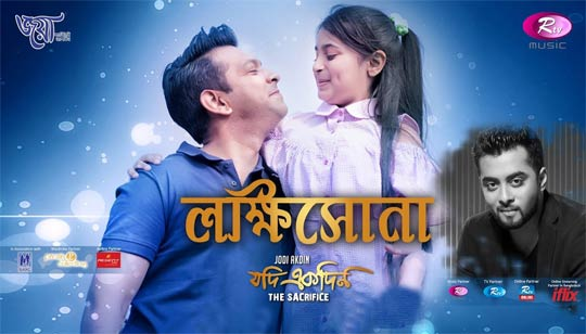 Lokkhishona by Hridoy Khan from Jodi Ekdin Bengali Movie Cast Tahsan And Srabanti