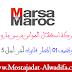 شركة استغلال الموانئ مرسى ماروك مباراة لتوظيف 01 إطار قانوني آخر أجل 5 نونبر 2019