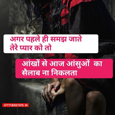सैड शायरी | Quotes Shayari | ATTITUDESTATE | Hindi Fonts Texts With Emojes