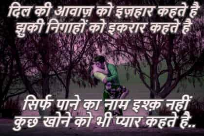Top Heart Touching Hindi Shayari