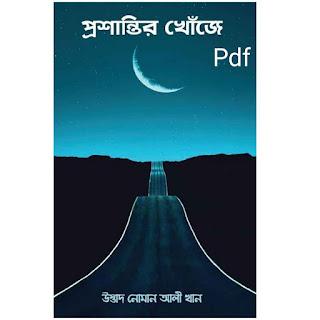 প্রশান্তির খোঁজে নোমান আলী খান pdf download