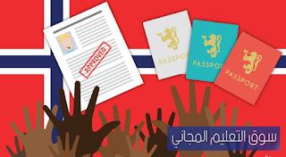 شروط الهجرة الى النرويج من مصر و الهجرة الى النرويج للفلسطينيين وللسوريين