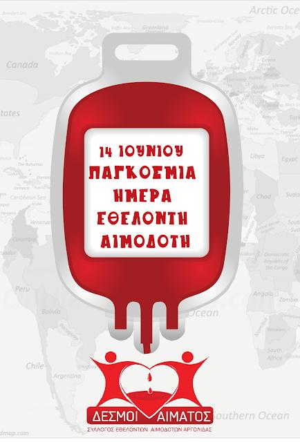 4η Ιουνίου - Παγκόσμια Ημέρα Εθελοντή Αιμοδότη