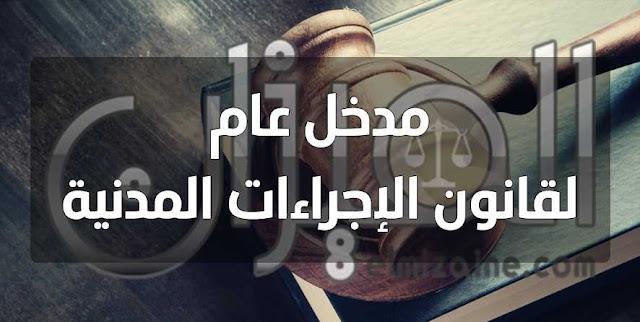 مدخل عام لقانون الإجراءات المدنية