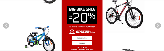 https://www.sportdepot.bg/big_bike_sale/promotion-6f7d54be20dc66538edf6ca239c1a24f