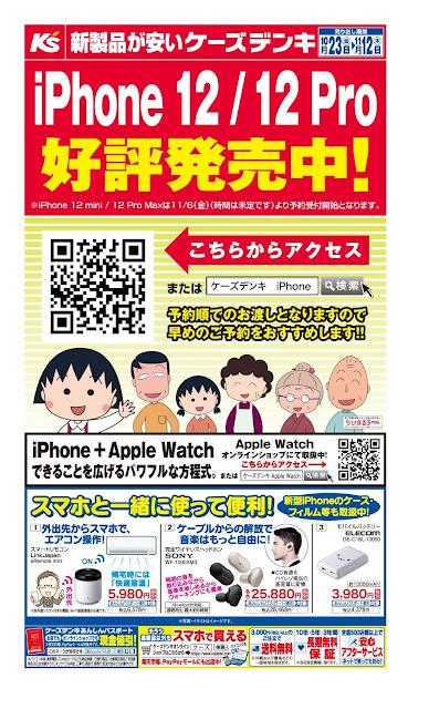 iPhone 12/12 Pro 好評発売中!