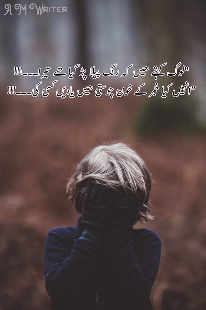 Log Kahta Hai Sad Poetry in Urdu