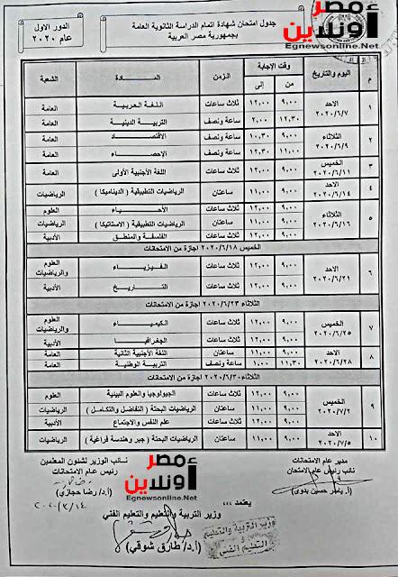 وزير التربية والتعليم يعتمد جدول امتحانات الثانوية العامة للعام الدراسى 2019-2020