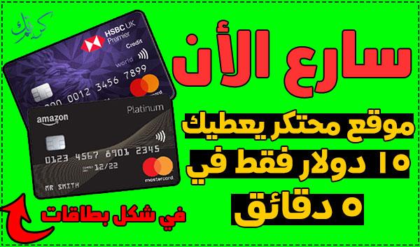 الربح من الانترنت / كيفية الحصول على بطاقات ماستر كارت وامازون مشحونة 15 دولار