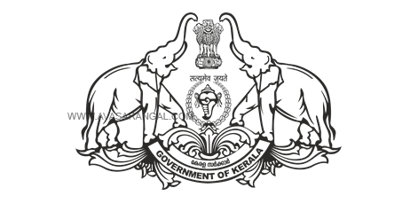 Kerala PSC Notification 2020 for Sub Inspector of Police (Trainee) in Kerala Civil Police.