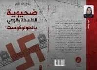بعد صدور كتابها ضحيوية الفلسفة والوعي بالهولوكوست الدكتورة الجزائرية جويدة غانم
