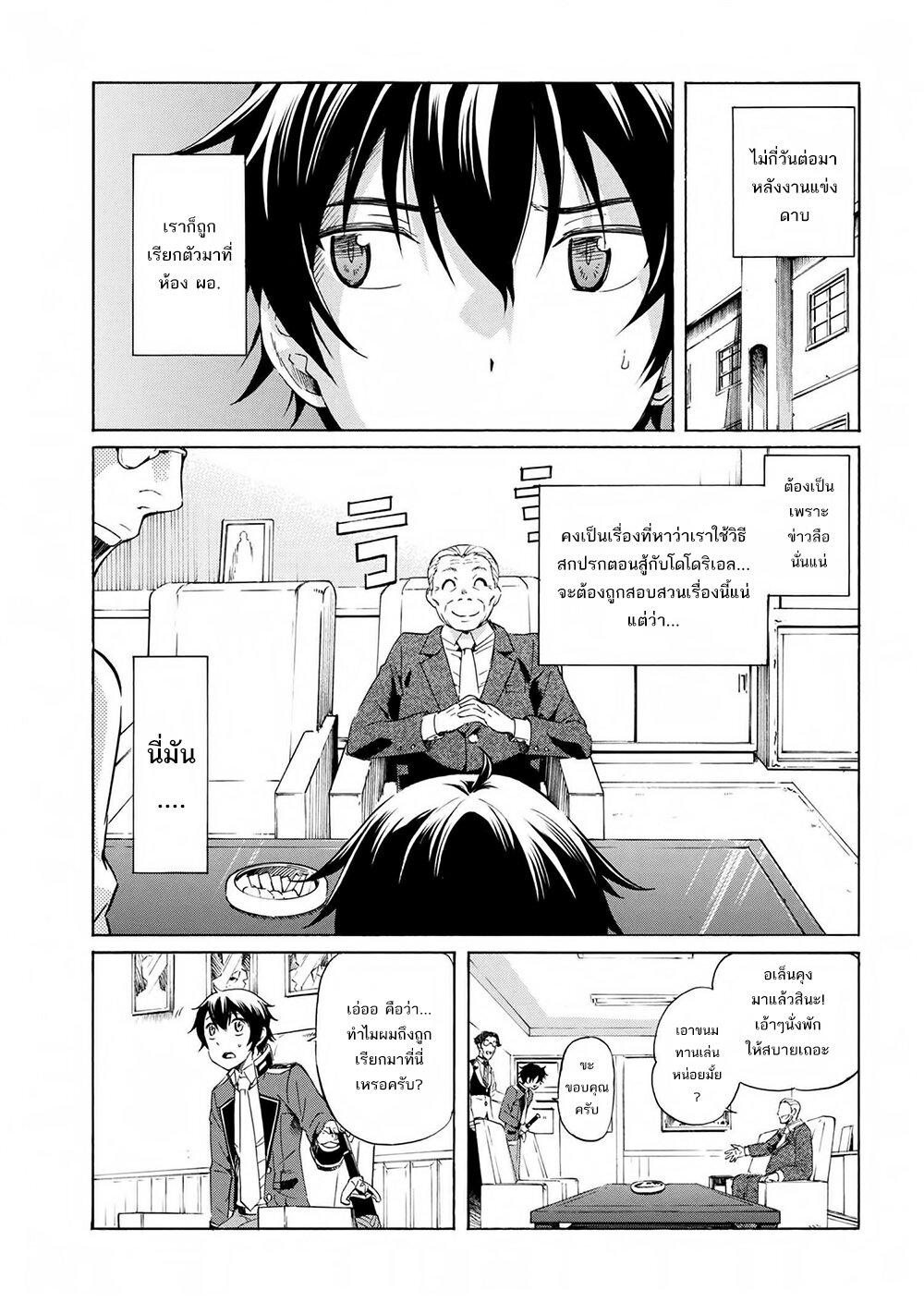 อ่านการ์ตูน Ichioku-nen Button o Renda Shita Ore wa Kizuitara Saikyou ni Natteita ตอนที่ 3 หน้าที่ 24