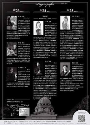 桜坂セントマルティーヌ教会 フラメンコライブ