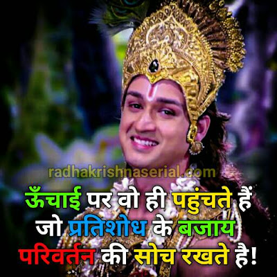Krishna image with quotes