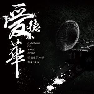 Jiang Jiang (蒋蒋) & Zhu he (朱贺) - Ai de hua de xiao shuo (爱德华的小说)