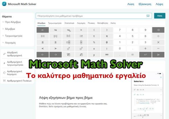 Microsoft Math Solver (web έκδοση) - Το απόλυτο Μαθηματικό εργαλείο για τους μαθητές