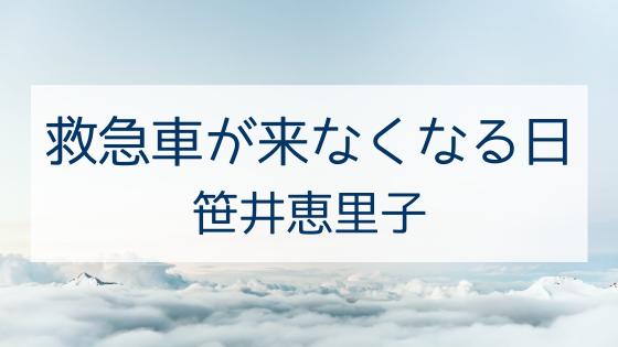 医療崩壊はもう目前?笹井恵里子『救急車が来なくなる日』を読んだ感想。