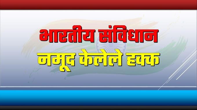 भारतीय संविधान- नमूद केलेले हक्क