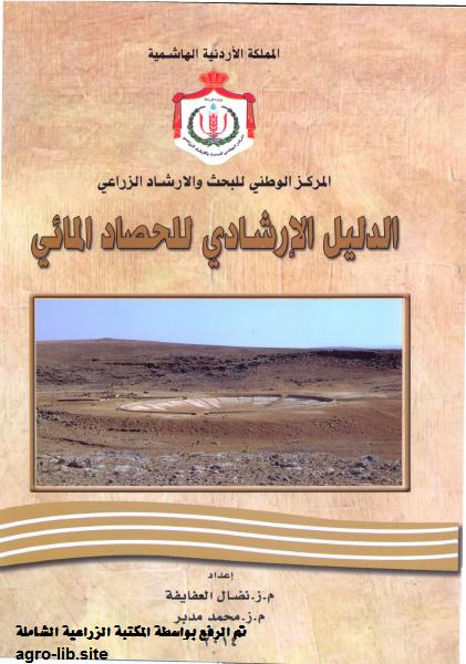 كتاب : الدليل الارشادي للحصاد المائي