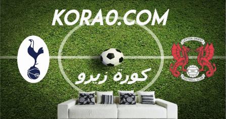 مشاهدة مباراة توتنهام و ليتون اورينت بث مباشر اليوم 22-9-2020 كأس الاتحاد الإنجليزي