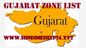 New List for Contentment Zone for Gujarat 2020,Gujarat Contentment Zone List 2020,All Gujarat Contentment Zone List 2020