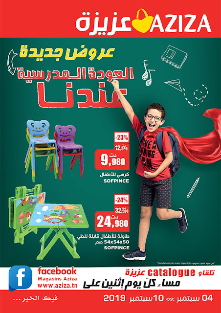 catalogue aziza tunisie septembre rentree scolaire 2019