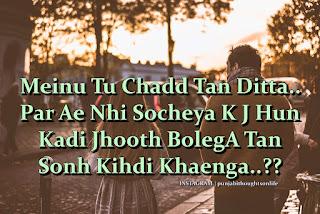 whatsapp-status-punjabi