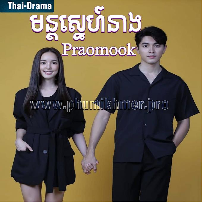 Mon Sneh Neang Praomook [Ep.02-03]