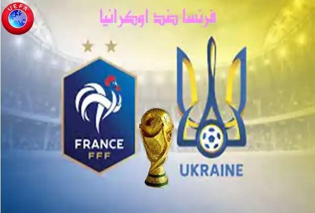 اهداف مباراة فرنسا واوكرانيا اليوم,تصفيات كاس العالم 2022,اهداف فرنسا اليوم