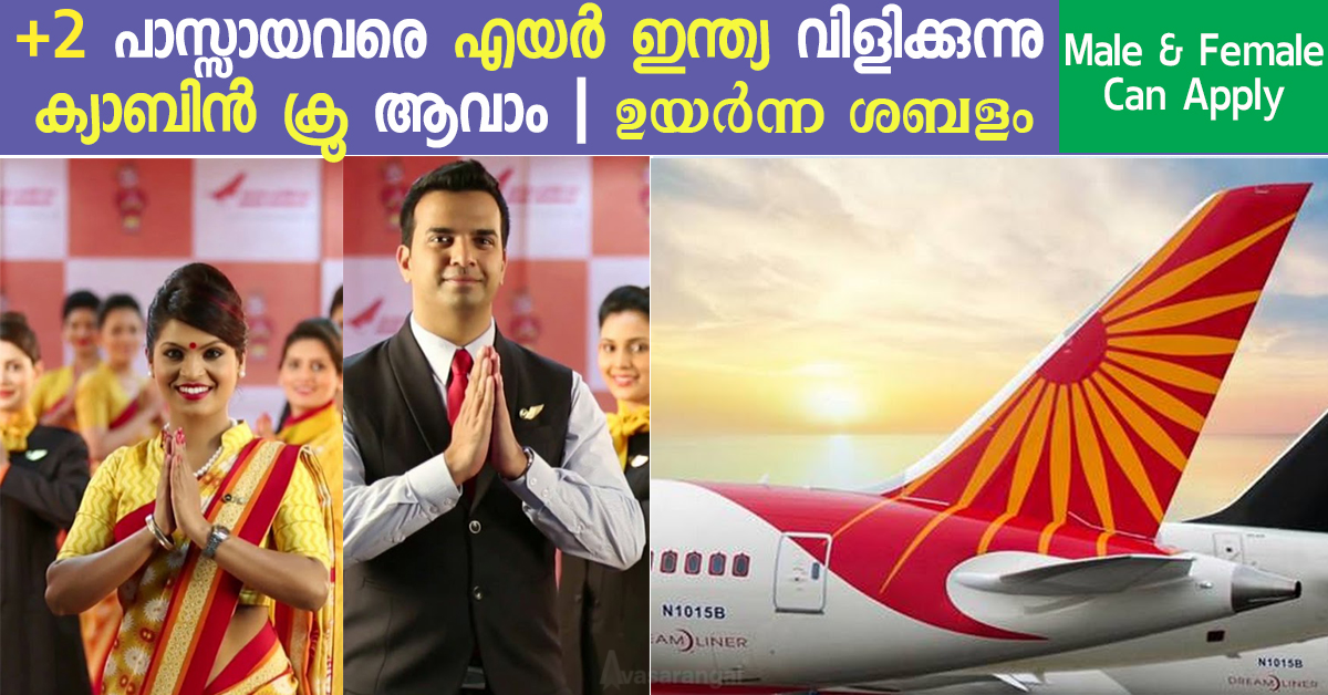 Air India Limited Recruitment – Cabin Crew Vacancy