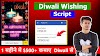 Diwali Wishing Script Viral And Advanced Script For Blogger 2019